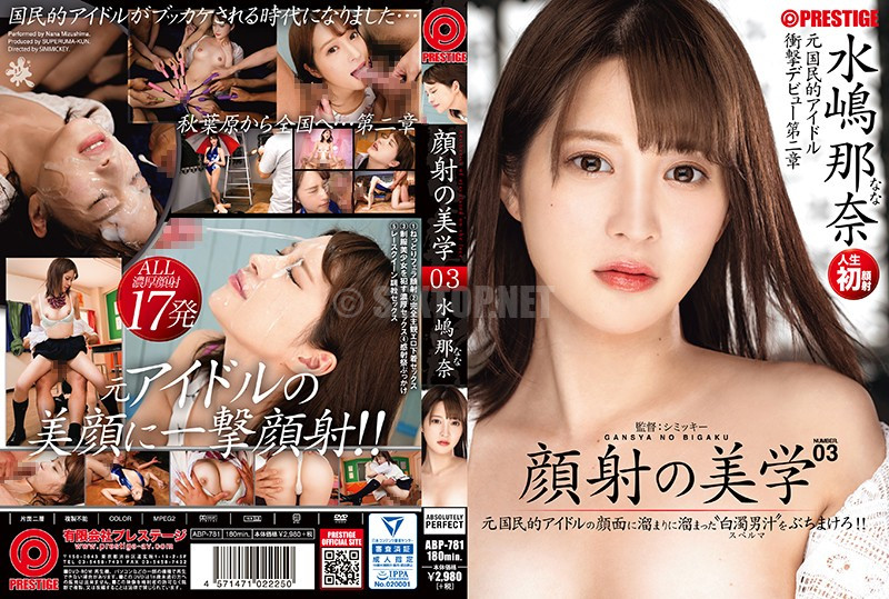 ABP-781	The Aesthetics Of A Facial 03 It's Time To Give A Former