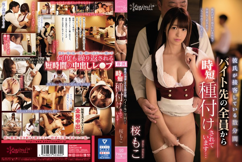 CAWD-064 During The Few Minutes That It Takes My Boyfriend To Serve His Customers, All Of His Co-Workers Took Turns Speed-Impregnating Me… Moko Sakura