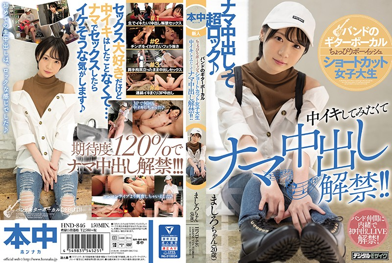 HND-846 A Guitarist And Vocalist In A Band With A Boyish Hair Cut – She Wants To Know How It Feels When A Guy Cums Inside Her!