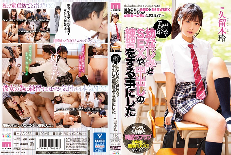 MIAA-253 I'm Nervous About Sex With My First Girlfriend So I Decided To Use My Best Female Friend As Practice And End Up Cumming Inside Her Rei Kuruki