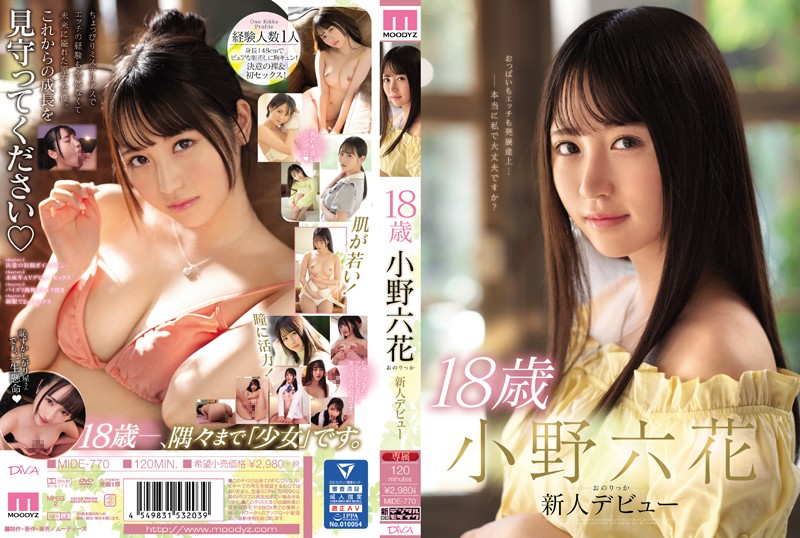 MIDE-770 18 Year Old Rikka Ono New Face Debut