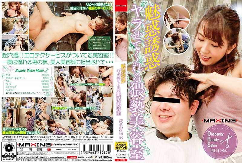 MXGS-1130 A Filthy Beautician Seduces Me And Lets Me Fuck Her – Yui Hatano