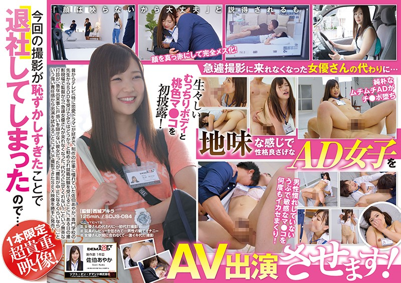 SDJS-084 1st Year After Joining A New Graduate I Had A Quiet Body AD Saeki-chan (20 Years Old) With A Solid Body Make An AV Appearance For The First Time!