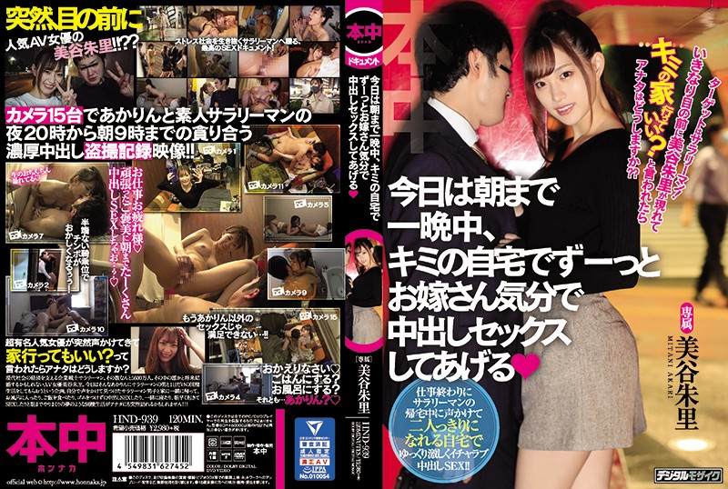 HND-939 Targeting Ordinary Office Workers! What If Akari Mitani Suddenly Appeared In Front Of You And Asked To Go Back To Your Place? What Would You Do? She's Willing To Act Like Your Bride For A Whole Night – Including Creampie Sex